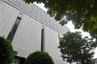 警視庁職員に一部無罪 事故の回避「困難」 東京地裁