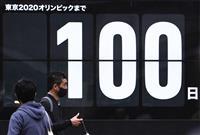 東京五輪まで100日 スポンサーのキャンペーンが再始動