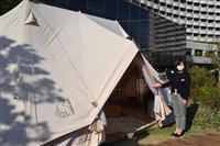 ホテルの庭でキャンプ アウトドアライフ満喫 千葉・浦安