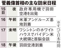 首相、15日に訪米出発 米の対北政策見直しで日本の立場反映目指す