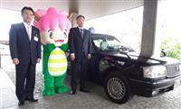 災害時の物資・人員輸送で協力 大阪狭山市、タクシー会社と包括連携協定