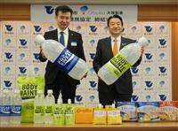 災害時の栄養補給商品供給などで包括連携協定 東大阪市、飲料大手の大塚製薬と