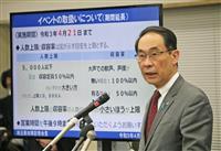 埼玉の時短要請エリア、さいたま、川口両市が軸 蔓延防止措置