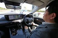 【動画あり】高速道を手放しで トヨタの自動運転試乗 レベル2「ミライ」