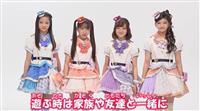 「ラブパト」出演者、子供に防犯呼び掛け 埼玉県警が動画制作