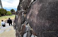 甲府城跡に「水の呼吸」落書き 石垣に文字や記号11カ所