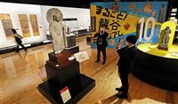「龍谷ミュージアム」10周年記念展17日開幕