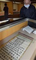 「高野山の名宝」展、17日開幕 三大秘宝も公開 和歌山
