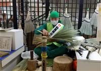 吉本「住みます芸人」群馬で奮戦中 都心で川場村の座敷帚を実演販売