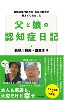 【記者発】認知症が不幸ではない社会に 大阪社会部・加納裕子