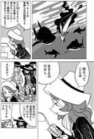 【漫画漫遊】世界は未知で満ちている 「ダンピアのおいしい冒険」