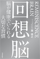【話題の本】『回想脳 脳が健康でいられる大切な習慣』瀧靖之著 コロナ禍でも幸福感を味わ…