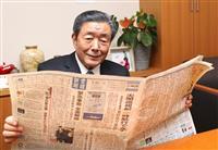 【私と新聞】 自民党・森山裕国会対策委員長 国民の思い把握に欠かせない