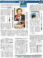 私と新聞 自民党国対委員長 森山裕さん