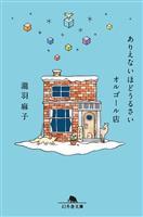 【気になる!】文庫『ありえないほどうるさいオルゴール店』