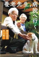 【書評】『養老先生、病院へ行く』養老孟司、中川恵一著