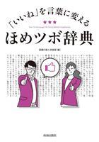 【書評】『「いいね」を言葉に変えるほめツボ辞典』話題の達人倶楽部編