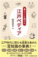 【書評】『暮らしと遊びの江戸ペディア』飯田泰子著