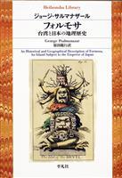 【書評】『フォルモサ 台湾と日本の地理歴史』 嘘の洪水、むしろ爽快