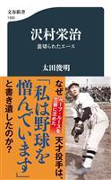 【書評】『沢村栄治 裏切られたエース』太田俊明著 途切れた野球人生を読む