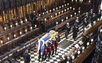 英に希望与えた「国家の祖父」 フィリップ殿下葬儀 うつむく女王