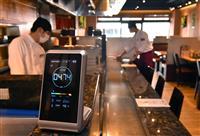 蔓延防止措置でCO2濃度測定器の需要急増 設置側の飲食店には温度差