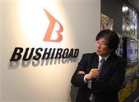 【話の肖像画】ブシロード会長、新日本プロレスオーナー・木谷高明(60)(7)決意の社名…