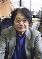 漫画家の久松文雄氏が死去