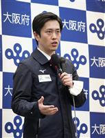 大阪・吉村知事、緊急事態は「3週間から1カ月程度」 要請決定で