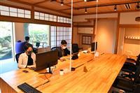 老舗温泉旅館にオフィス、コロナ禍追い風に在京企業進出続々 佐賀・嬉野