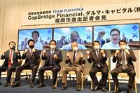 福岡・国際金融都市構想でシンガポール企業など拠点設立