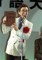 「…じゃあ~りませんか」吉本新喜劇のチャーリー浜さん死去 78歳