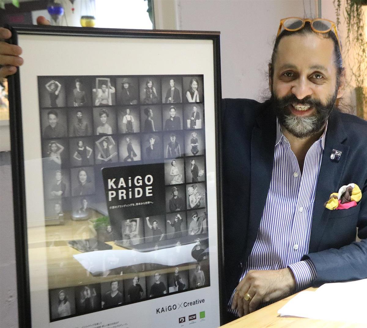 【ゆうゆうLife】介護の魅力を発信するプロジェクト「KAiGO PRiDE(介護プラ…