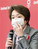 橋本会長「時間が必要」 東京五輪の観客上限、6月に判断先送りも