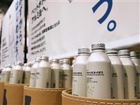 無印、全飲料をアルミ缶に 環境意識高まり受け