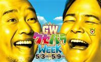 千鳥がキャンペーンキャラクター GWは「クセバラWEEK」