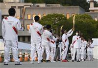 公道リレー中止の松山で式典 知事は泣いて陳謝