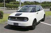 40年にガソリン車ゼロ目標 ホンダ、日本メーカー初