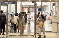 緊急事態宣言で百貨店、テーマパーク困惑 「生活必需関係」線引き不明確