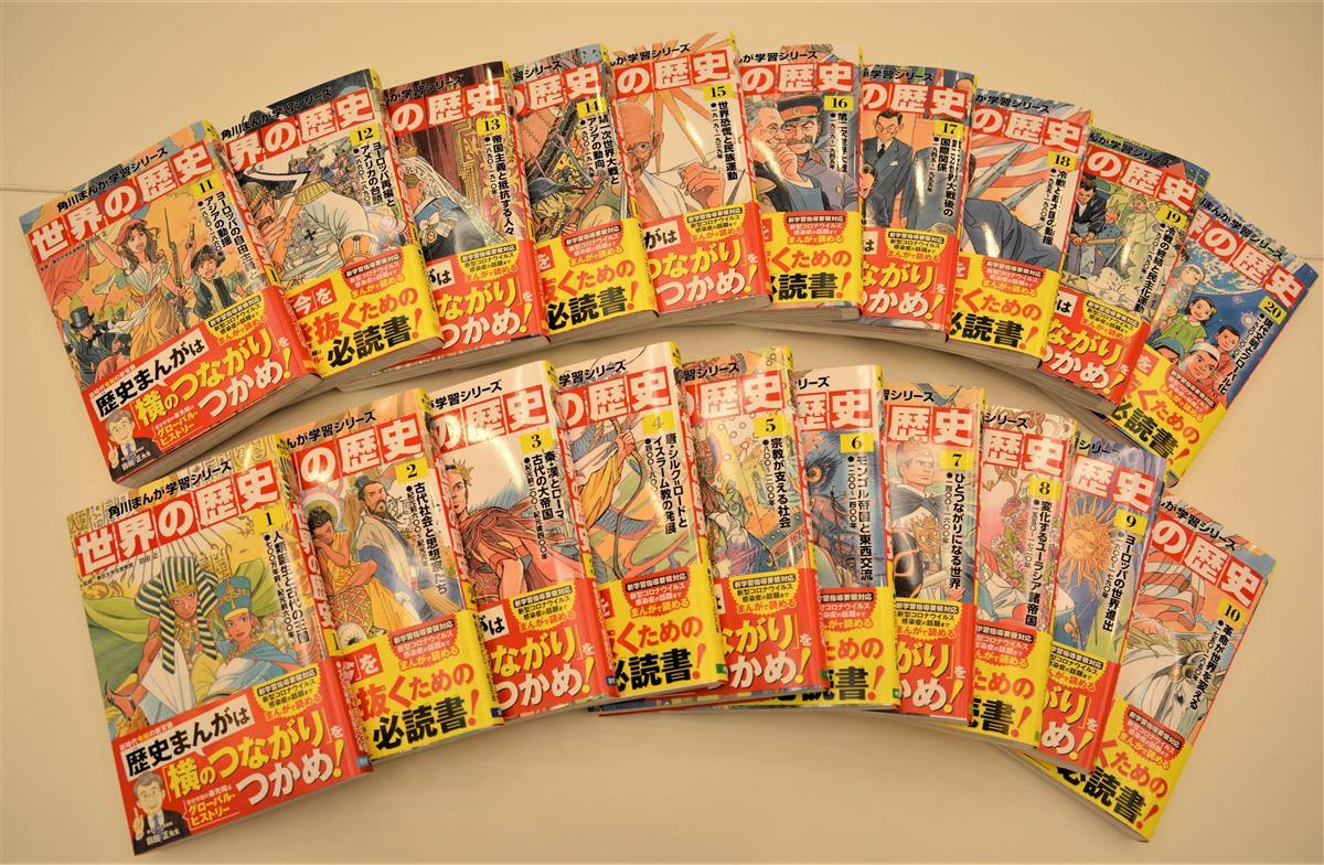 多角的な視野で歴史漫画学ぶ KADOKAWA版「世界の歴史」…
