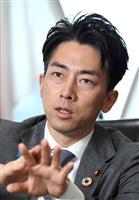 小泉進次郎環境相インタビュー 「中国は責任ある大国、やってもらう」 新たな削減目標46…