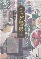 【装丁入魂】落ち着いたレトロな世界『ミュゲ書房』 ブックデザイナー・西村弘美さん