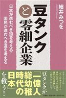 【編集者のおすすめ】『豆タンクと零細企業 日本が進むべき道を考える・国民が進むべき道を…