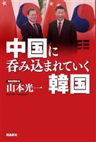 【編集者のおすすめ】『中国に呑み込まれていく韓国』山本光一著 朝鮮族の政治力とリスク