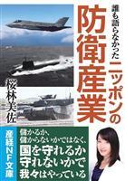 【産経の本】『誰も語らなかったニッポンの防衛産業』桜林美佐著 国を守れるか守れないか