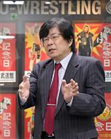【話の肖像画】ブシロード会長、新日本プロレスオーナー・木谷高明(60)(12)プロレス…