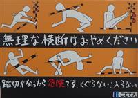 背面跳び、リンボー…踏切でありえない行為で警告する看板
