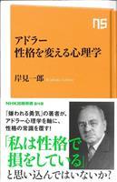 【気になる!】新書 『アドラー 性格を変える心理学』