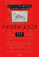 【書評】『マエストロ、ようこそ』広渡勲著、上坂樹編集協力