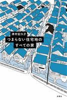 【書評】『つまらない住宅地のすべての家』津村記久子著